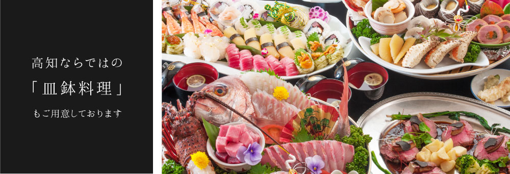 高知県南国市の結婚式場 THE MINUTESの皿鉢料理