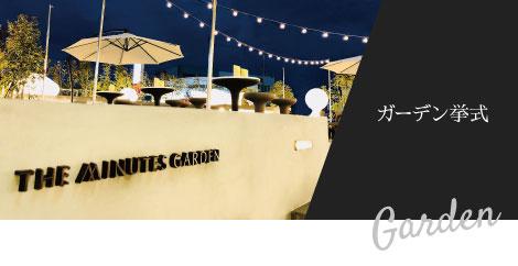 高知県南国市の結婚式場 THE MINUTES ガーデン挙式