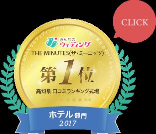 みんなのウェディング 高知県口コミランキング式場第1位 THE THE MINUTES